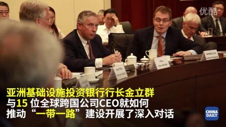 """亚投行行长金立群与跨国公司CEO深入对话""""一带一路"""""""