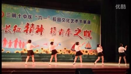福建三明十中庆六一舞蹈《Pink Memony》