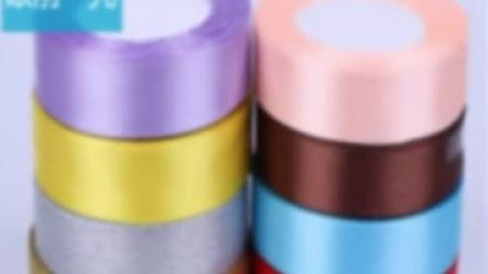 沪责19mm1.9厘米蛋糕盒丝带缎带彩带织带 绸带绑带婚庆礼品批