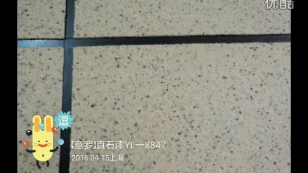 上海黄浦区多彩花岗岩漆、建筑外墙多彩花岗岩、意罗多彩花岗岩漆厂家