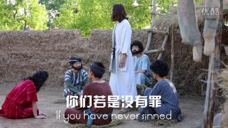 耶稣为罪而来Ⅰ[橄榄枝音乐●圣经故事系列短片]