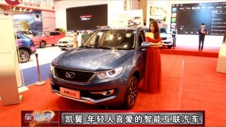 2016重庆国际车展—凯翼汽车 年轻人喜爱的智能互联汽车