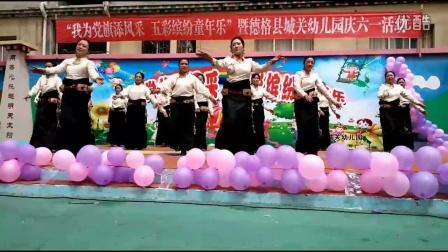 德格县城关幼儿园2016大班年级家长舞