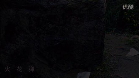 灰熊枪战短片影视小炸点道具测试