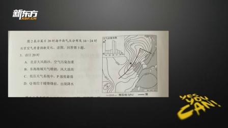 2016北京高考地理解析—林潇