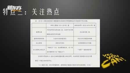 2016北京高考历史解析-王海萌