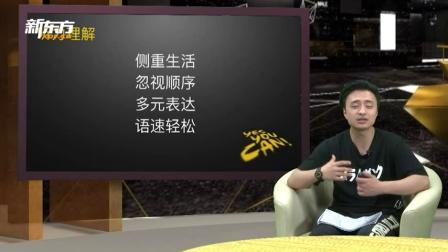 2016北京高考英语解析-刘旸