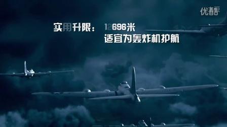 E画良品 战机世界电影级纪录片P51战斗机
