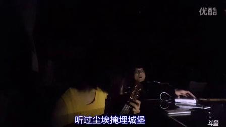《奇妙能力歌》刘灶灶敦煌夜清唱