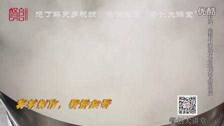 餐创大课堂 羊汤、淮南牛肉汤开店盈利体系班传授 羊汤牛肉汤制作培训教学 羊汤牛肉汤