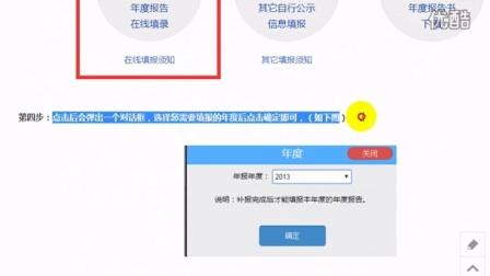 辽宁工商营业执照年检网上申报流程入口