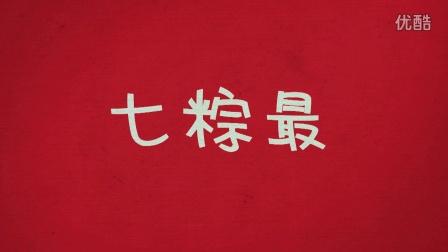 【王霸胆】辣安逸咯!端午节挑战7个黑暗料理粽子