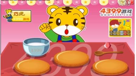 巧虎制作美味蛋糕亲子趣味假日小游戏视频解说育儿休闲益智厨神吃货端午节吃粽子赛龙舟快乐(原创)