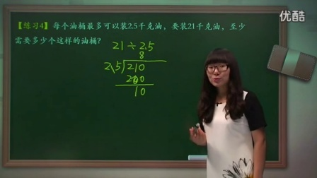 5MP1-03-小数除法(二)-Q04-YUE_高清
