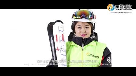 2016圣祥滑雪