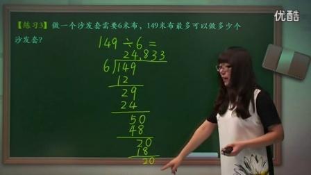 5MP1-03-小数除法(二)-Q03-YUE_高清