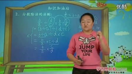 【六年级数学】:分数除法_标清