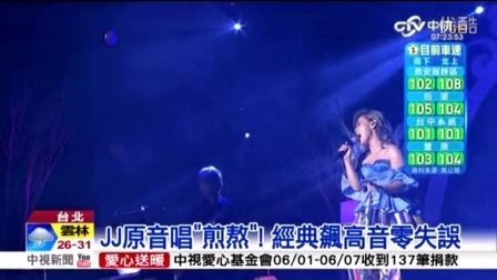 中视新闻》林俊杰「原Key」唱煎熬 尬李佳薇飙高音