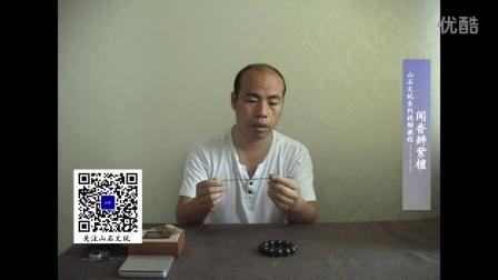 小叶紫檀鉴别方法 最实用最简单-(小叶紫檀 第三期)