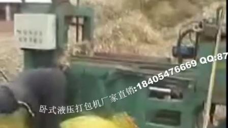 圣鸿牌秸秆青贮饲料卧式液压打包机生产视频