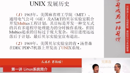 1.1.1 Linux系统简介-UNIX发展历史和发行版本 Linux视频