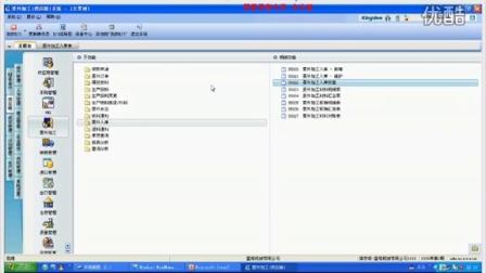 金蝶K3WISE链整体-出入库单据