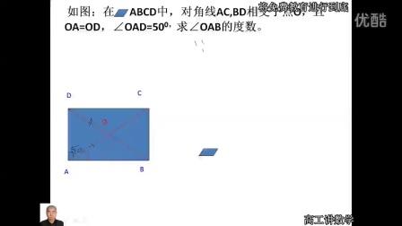 高工讲数学八年级初二数学下册第十八章平行四边形 18.2特殊的平行四边形 18.2.1矩形的判定