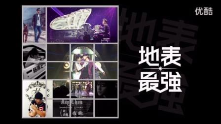 地表最強故事 周杰伦2016地表最強世界巡回演唱会福州站_高清