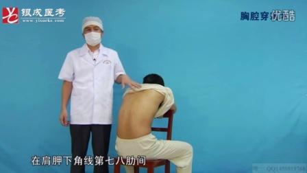 【银成医考】21胸腔穿刺术