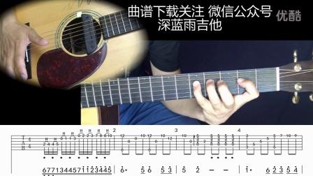 深蓝雨吉他教学 射雕英雄传 铁血丹心 第一课