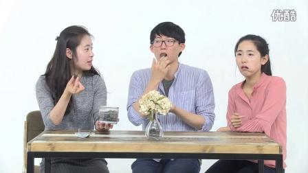 [韩-中双语]韩国人试吃中式黑芝麻酥后...?!