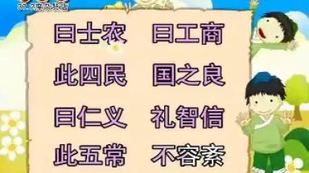 三字经-三字经完全朗读版《说说唱唱三字经专辑》Three –Character Classic