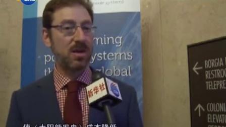 第七届清洁能源部长级会议在旧金山闭幕,新华社现场采访中国智慧路灯企业
