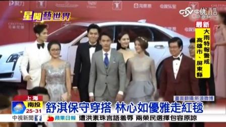 中视新闻》李安、布莱德利库柏 上海电影节星光闪