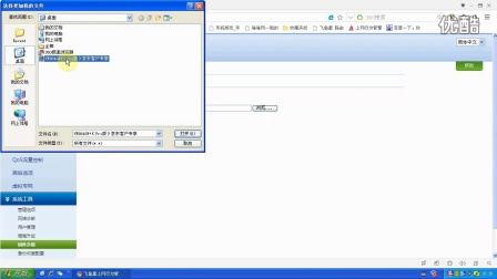 PRO固件版升级专用教程