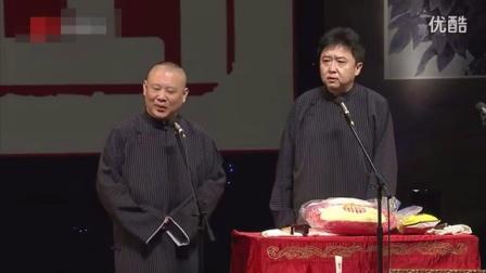 《单刀直入》郭德纲于谦2016最新相声