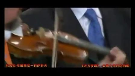 (想象)《大海与辛巴达的船》选自尼古拉·里姆斯基·科萨科夫《天方夜谭》雅维指挥2006柏林爱乐森林音乐会