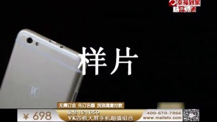 一部像iphone6s Plus的为可手机VK6S Plus家购片-云南买乐
