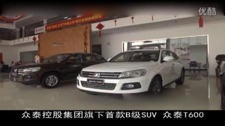 车界风云榜4月21日 东风标致308S 广汽本田金尚店 众泰T600