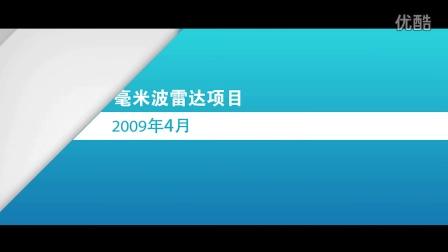浙江中安电子科技股份有限公司介绍视频