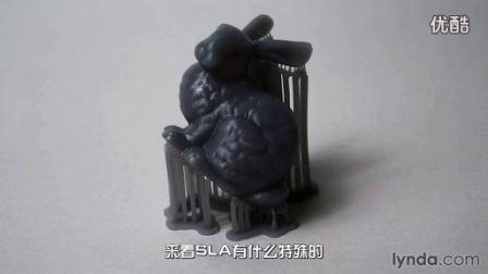 第八课:光固化(SLA)3D打印机技术