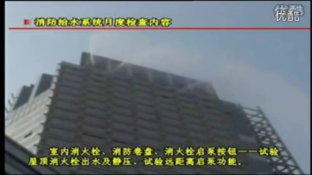 苏州消防中控初级建(构)筑物消防员培训-消防设施月度检查内容和方法