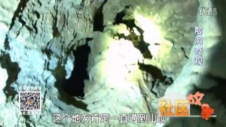 三人行.济南电视台端午节特别策划《险洞奇观》全集+拍摄花絮