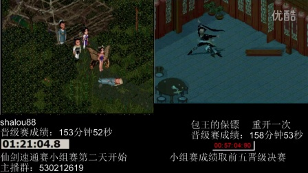 仙剑速通赛第二届小组赛,选手shalou88,包王的保镖