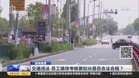 新闻晨报:交通违法  员工绩效考核要扣分是否合法合规? 上海早晨 160614