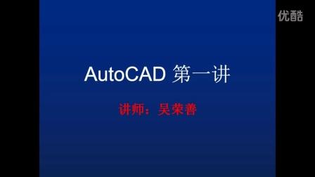 AutoCAD零基础入门视频教程 第一讲