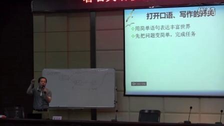 2016年5月郑梁梅中学董华东教授高三英语满分作文专题讲座