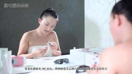 家用光子脱毛仪器 永久彻底脱毛 在家能脱光光的神器视频 【微信P20121125L】