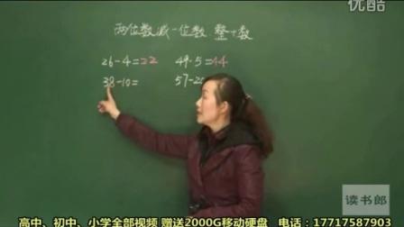 数学小学1下__第6课第3节  两位数减一位数_整十数黄冈名师课堂 小学数学一年级上 杨娜 全21讲