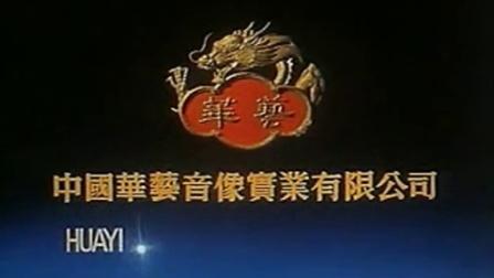 中国华艺音像实业有限公司 汕头海洋音像出版社珍藏片头